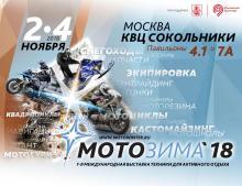 Выставка Мотозима 2018