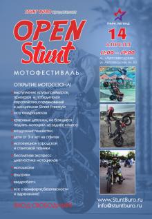 Фестиваль Open Stunt