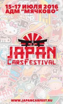 Japan Car Fest 2016