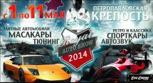 ROYAL AUTO SHOW 2014