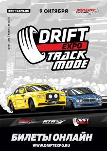 Ежегодный фестиваль дрифт культуры - Drift Expo Track Mode 2021